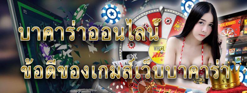 เว็บพนันออนไลน์ ที่ดีที่สุดในไทย